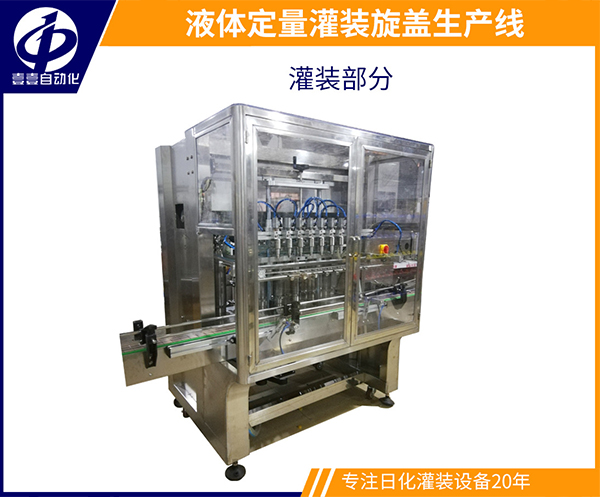 豪华型液体灌装机